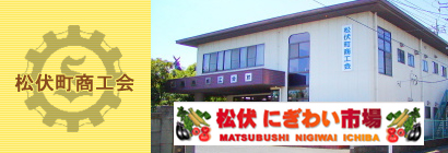 松伏町商工会へのリンク
