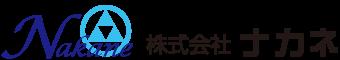 株式会社ナカネ